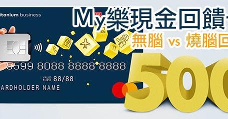 [信用卡] 彰銀My樂現金回饋卡 無腦6.5% 燒腦9.5% 綁定支付高現金回饋卡介紹 @ 這就是人生