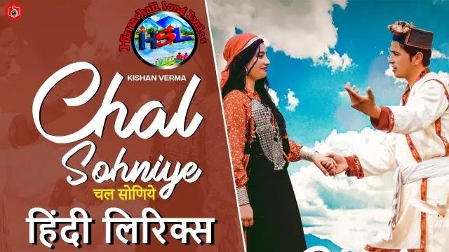 Chal Soniye Song Lyrics 2021 - Kishan Verma