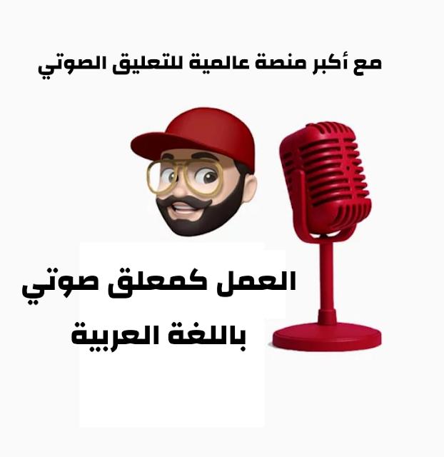 العمل كمعلق صوتي باللغة العربية مع أكبر منصة عالمية للتعليق الصوتي على الأنترنت