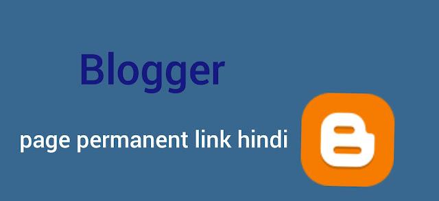 Blogger-page-permanent-link-hindi