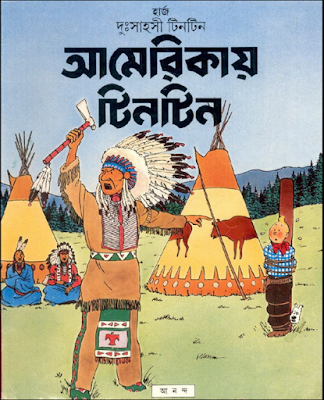 Tintin Comics in Bengali PDF, America'y TinTin