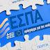 ΕΣΠΑ : Συμβάσεις έργου με μισθό €1.550 (μικτά) - Γίνονται δεκτά όλα τα πτυχία ΑΕΙ, ΤΕΙ