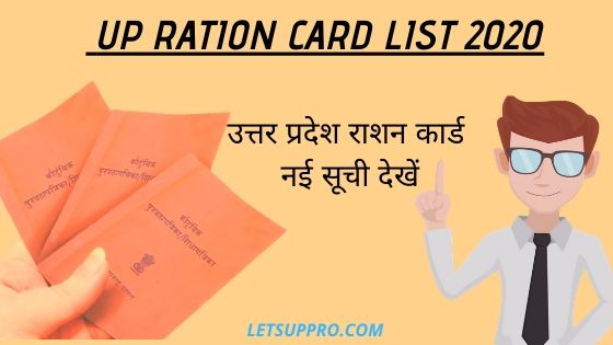 UP Ration Card List 2020।यूपी राशन कार्ड लिस्ट