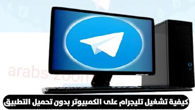 تحميل تطبيق تيليجرام Telegram للأجهزة الكمبيوتر اخر تحديث