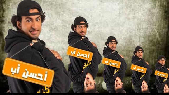 مسلسل | احسن اب | جميع الحلقات | رمضان 2021