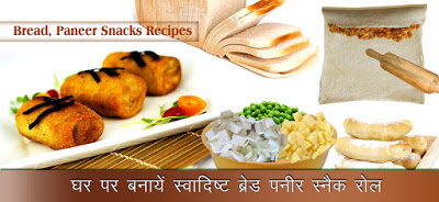 स्वादिष्ट पनीर स्नैक रोल Paneer Snacks Recipes in Hindi