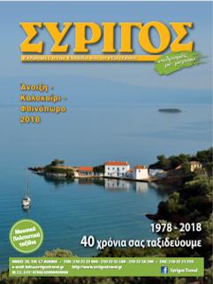ΣΥΡΙΓΟΣ ΤΡΑΒΕΛ 2018
