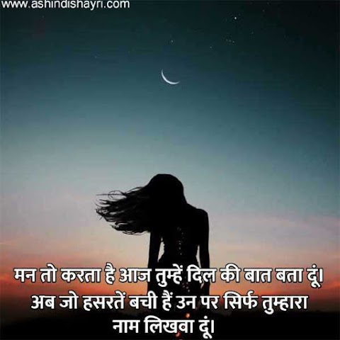 Beautiful Shayari On Dil Ki Baat for Girlfriend / Boyfriend