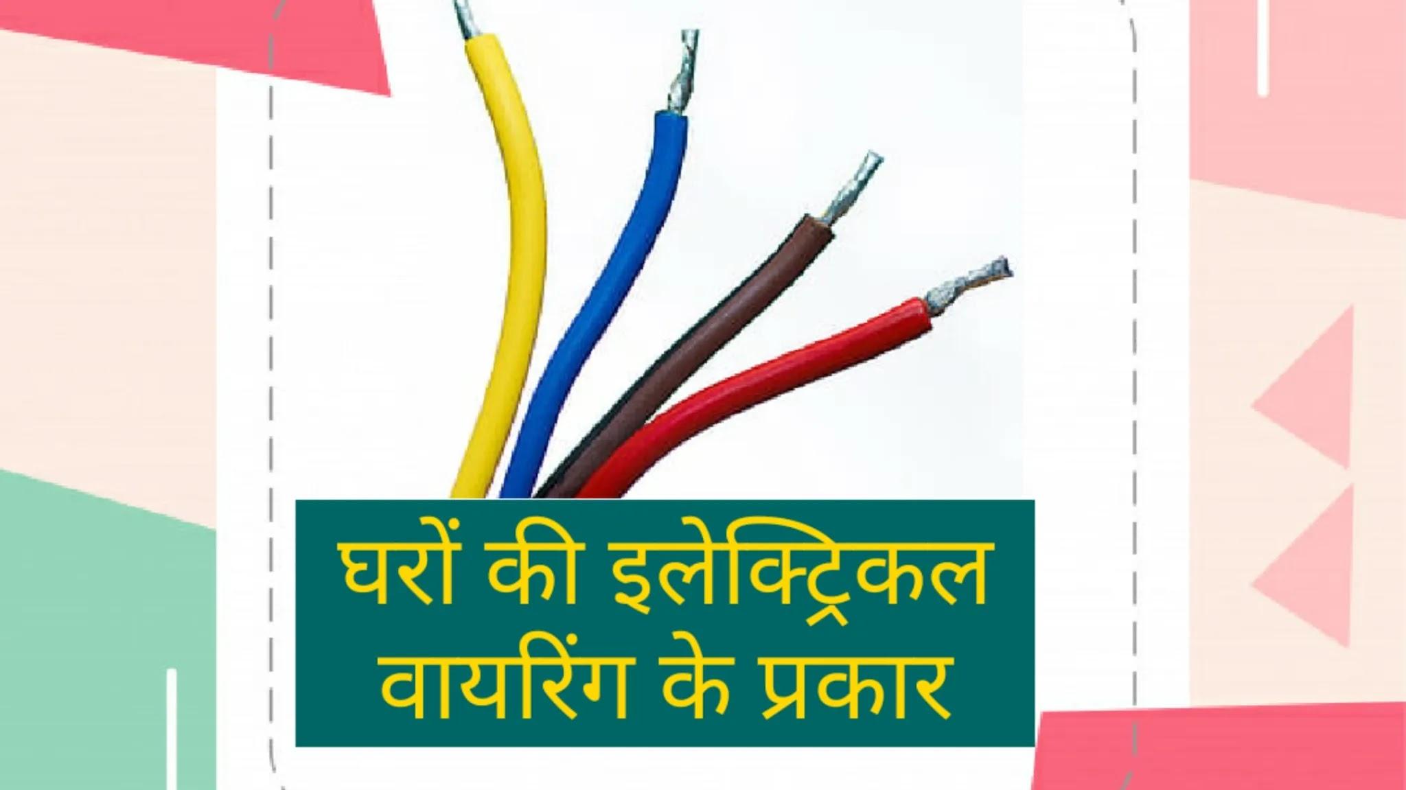 घरों की इलेक्ट्रिकल वायरिंग के प्रकार, Types of Domestic Wiring in Hindi