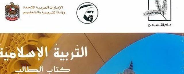 كتاب الاسلامية للصف السادس الفصل الثالث