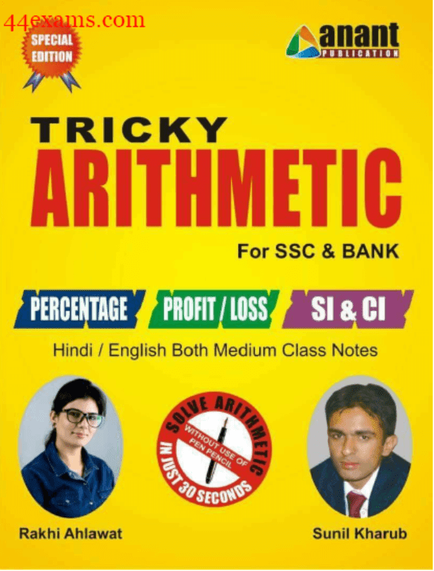 Tricky-Arithmetic-By-Sunil-Kharub-For-SSC-&-Bank-Exam-PDF-Book