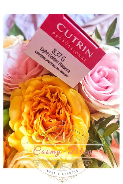 Cutrin 8.37 G - Светлая Золотая Гавана