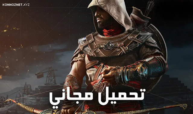 تحميل لعبة Assassin's Creed Odyssey للكمبيوتر مجانا