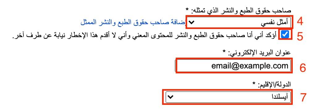 لقطة شاشة من نموذج الإبلاغ عن حقوق الطّبع والنِّر تضمّ خطوات.