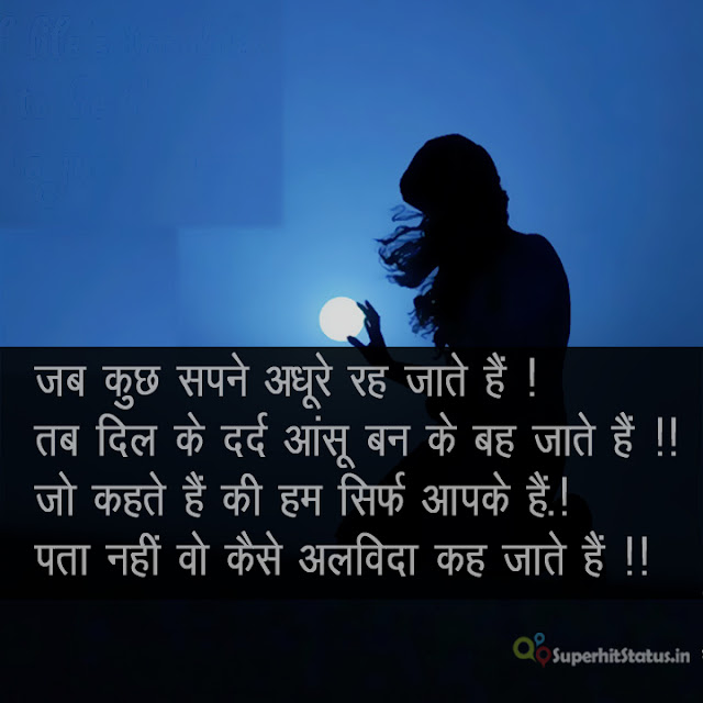 Good Night Hindi SMS Shayari on Love Shayari Images For Girl