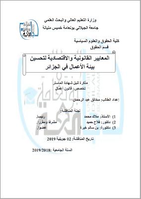 مذكرة ماستر: المعايير القانونية والاقتصادية لتحسين بيئة الأعمال في الجزائر PDF