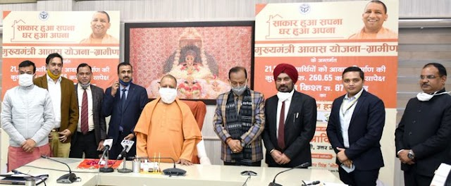 Mukhya mantri awas yojana 2021 | मुख्यमंत्री आवास योजना क्या है? एवं इसका लाभ कैसे मिलता है? पूरी जानकारी।