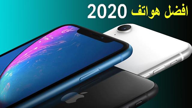 افضل هواتف 2020 Phones