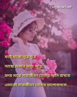Love quotes bangla, best love quotes in bangla, romantic love quotes bangla, love quotes bangla pic, Bangla love quotes picture