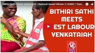 Bithiri Sathi Meets Venkataiah  National Award Winner In GHMC