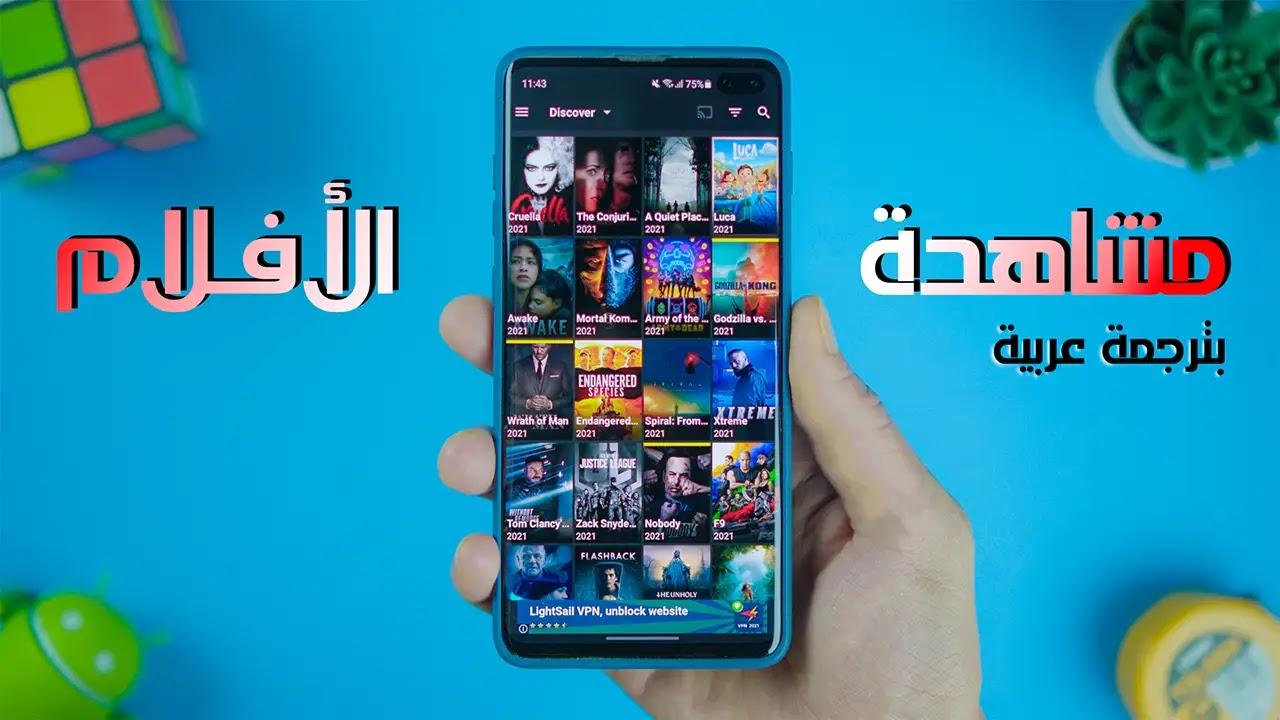 مشاهدة اخر الافلام بترجمة عربية مجانا