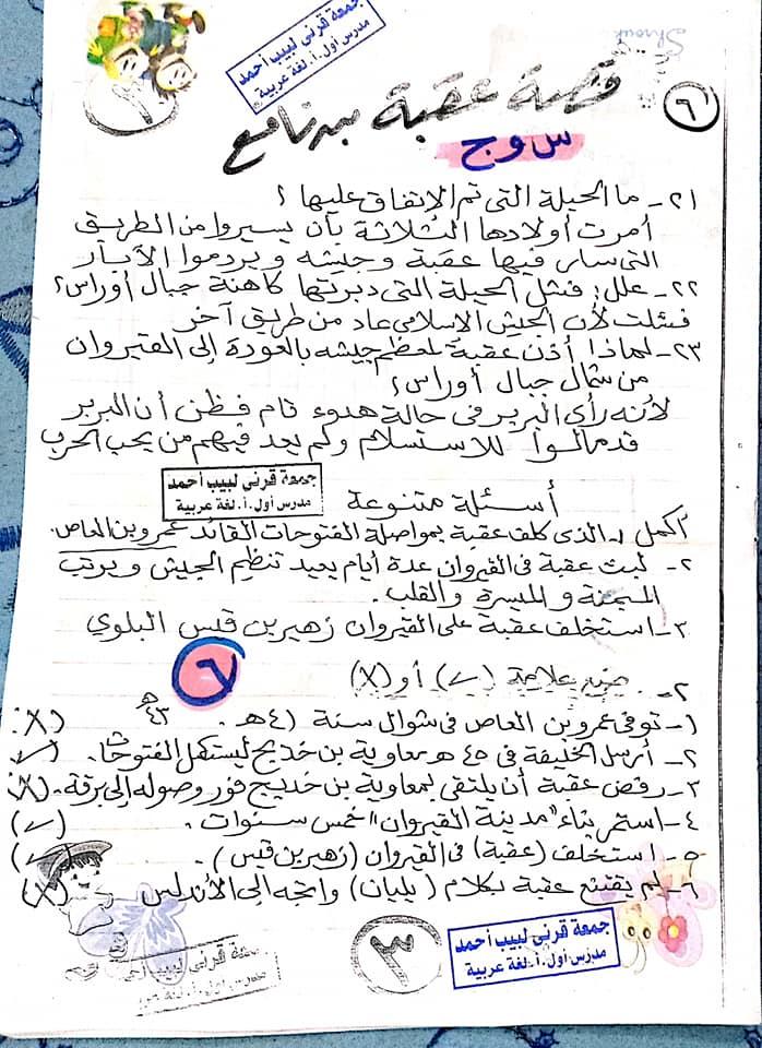 مراجعة اللغة العربية للصف الأول الاعدادي ترم ثاني أ/ جمعة قرني لبيب 7