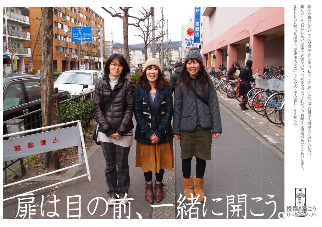 福保労左京支部3つめ: 1月 2012