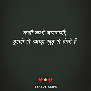 alone status in hindi font