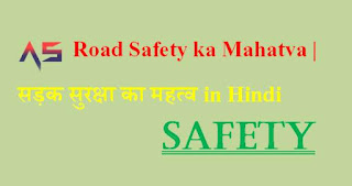 Road Safety ka Mahatva | सड़क सुरक्षा का महत्व in Hindi