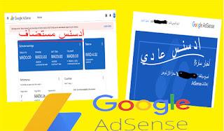 طريقة تحويل حساب ادسنس Adsense من مستضاف الى عادي