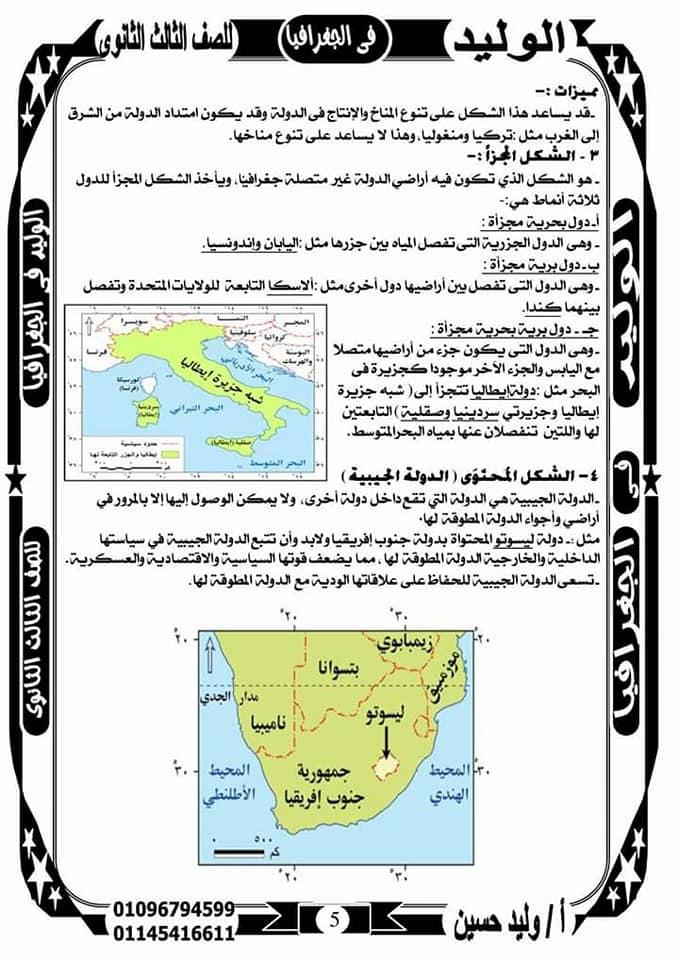 مراجعة جغرافيا سياسية تالتة ثانوي..  المقومات الطبيعية للدولة  5