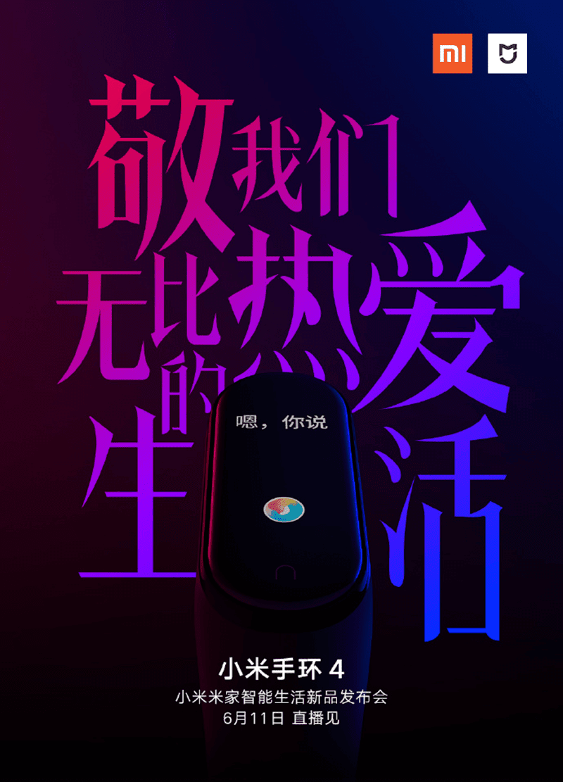 Xiaomi to make Mi Band 4 official on June 11