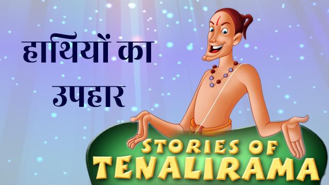Tenali-Raman-story-hindi