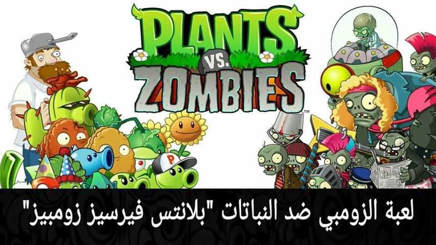 تحميل لعبة الزومبي ضد النباتات بلانتس فيرسيز زومبيز 2020 Plants Vs. Zombies