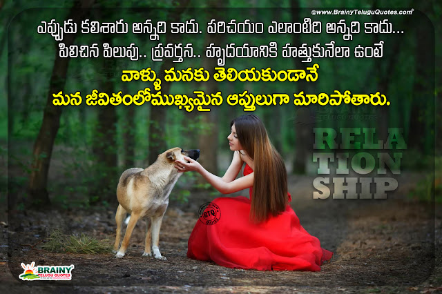 friendship messages, heart touching relationship messages in telugu, new telugu relationship messages
