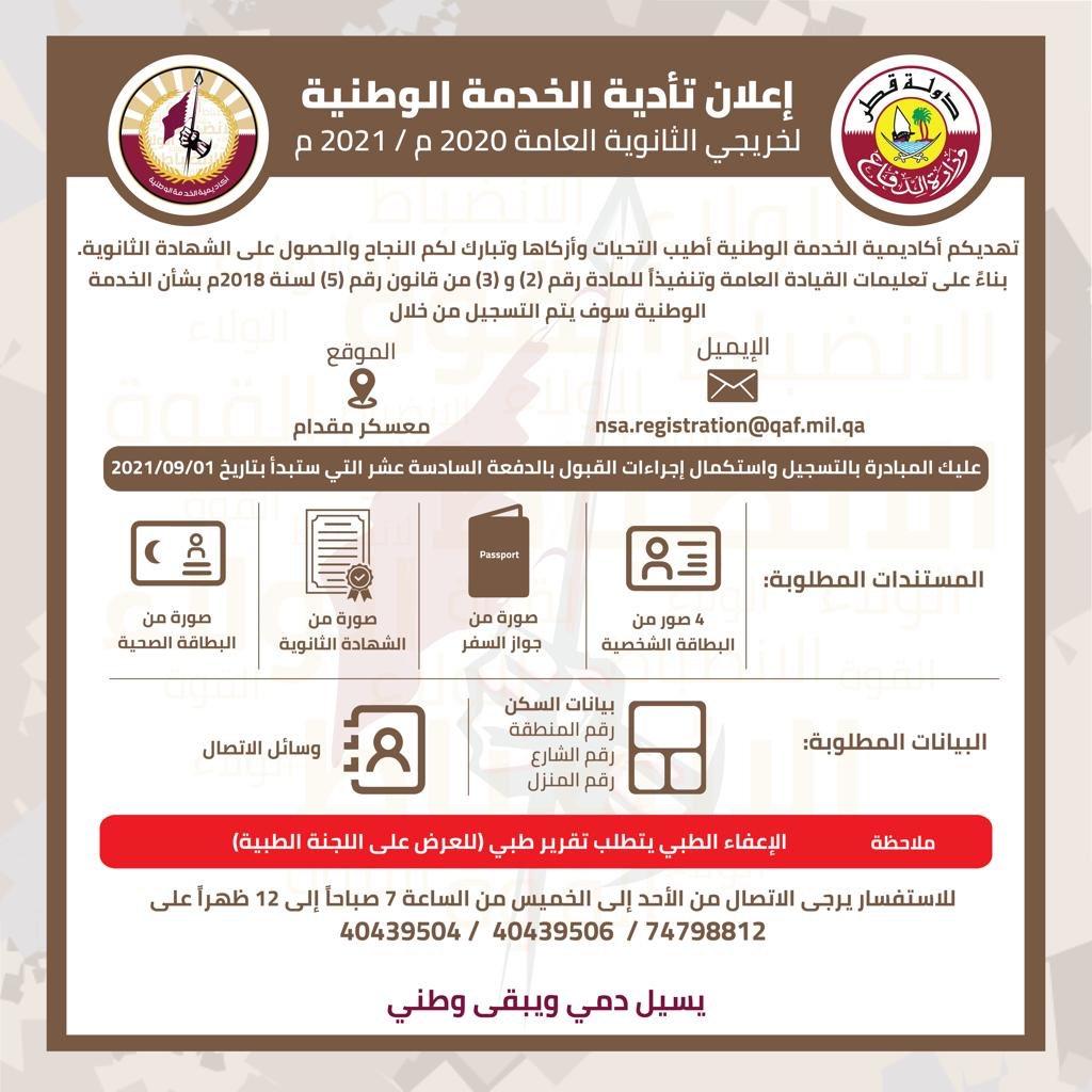 اعلان تأدية الخدمة الوطنية في القوات المسلحة القطرية 2021