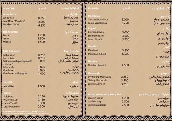 منيو مطعم عنبر الكويت