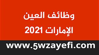 وظائف العين اﻹمارات 2021
