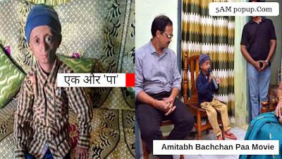 Amitabh Bachchan Paa | एक और 'पा'