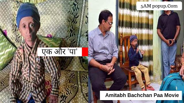 Amitabh Bachchan Paa   एक और 'पा'- श्रेयांस बारमाटे