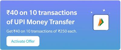 Paytm 10 Pe 40 UPI Cashback