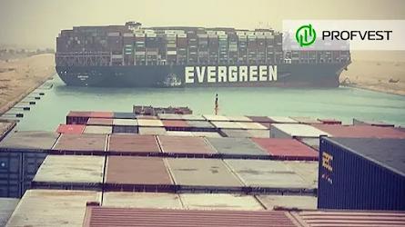 Важные новости из мира финансов и экономики за 27.03.21 - 02.04.21. Последствия блокировки Суэцкого канала