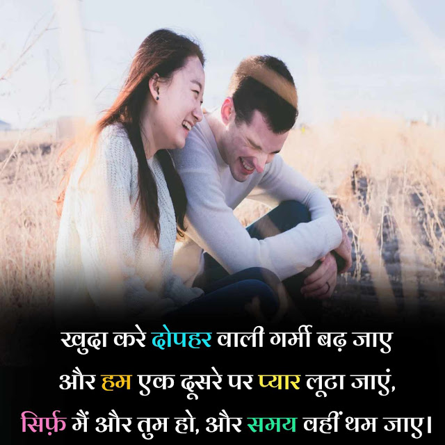 good afternoon shayari in hindi for girlfriend