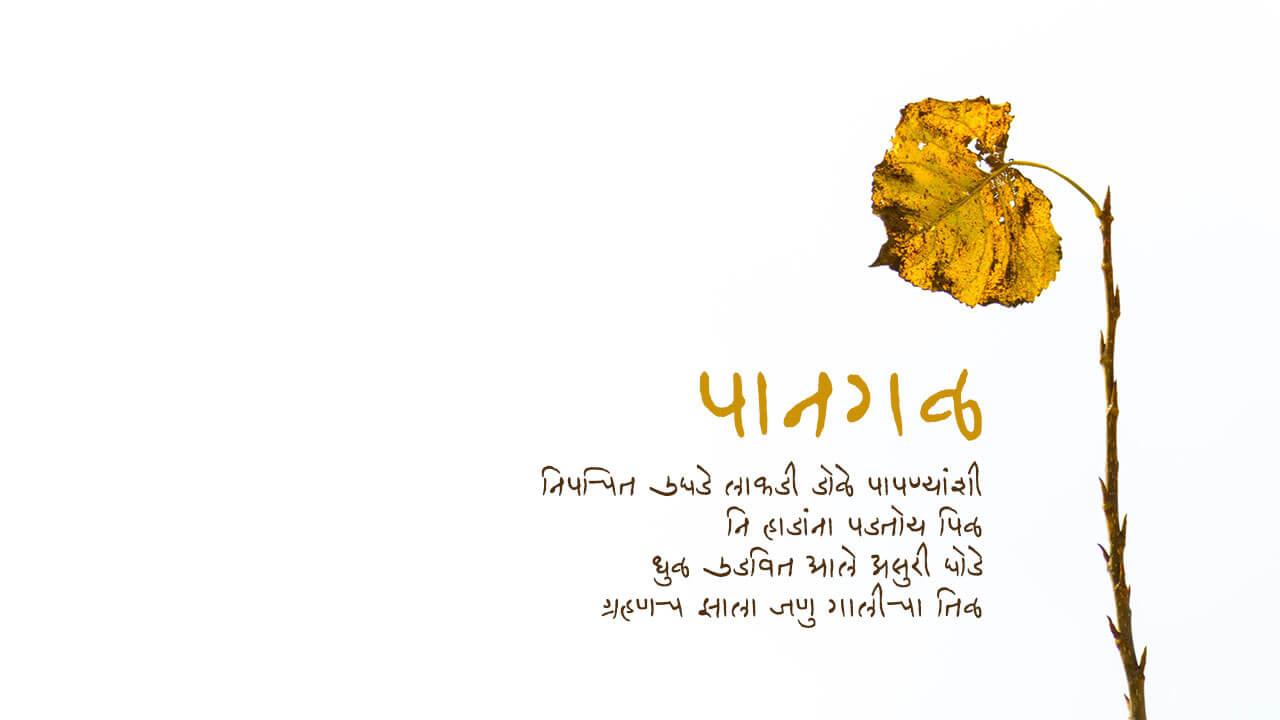 पानगळ - मराठी कविता | Paangal - Marathi Kavita