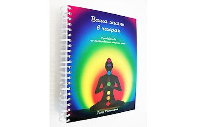 книга Ваша жизнь в чакрах, Гуру Раттана