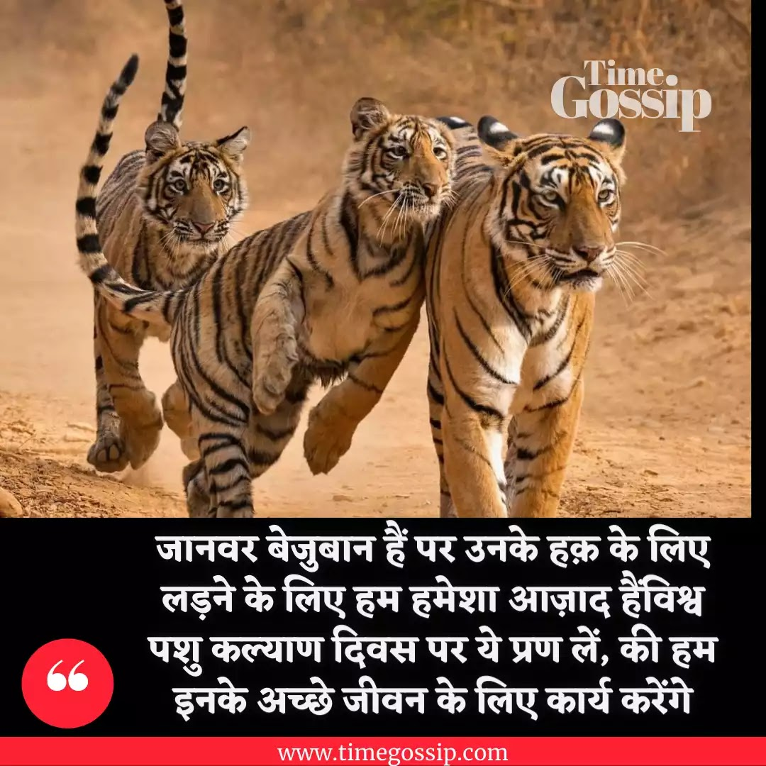World animal day shayari Images, world animal day quotes, world Animal day images, animal day pic