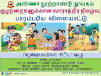 Weekly Children Program - பாரம்பரிய விளையாட்டு - 02.02.2020