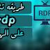 طريقه تشغيل rdp علي الهاتف