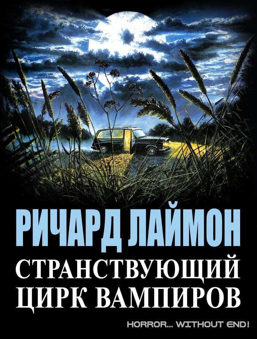 Обзор книги «Странствующий цирк вампиров» Ричарда Лаймона