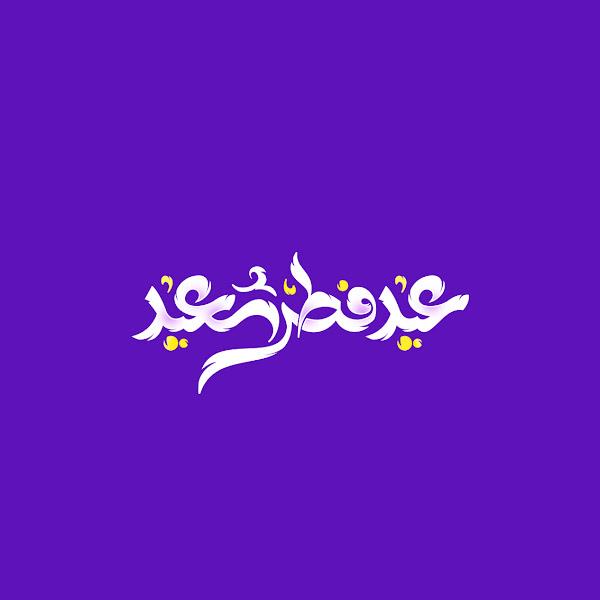 صورة معايدة عيد فطر سعيد